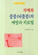 치매와 중풍(뇌졸증)의 예방과 치료법