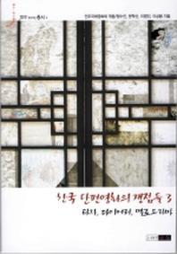 타자 다이어리 멜로드라마 한국 단편영화의 쟁점들. 3