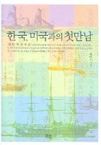 한국 미국과의 첫만남