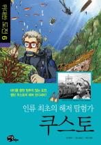 인류 최초의 해저 탐험가 쿠스토