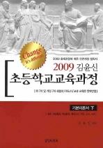 김윤신 초등학교교육과정: 기본이론서(하)(2009)