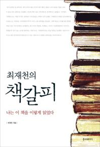 최재천의 책갈피