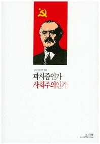 파시즘인가 사회주의인가