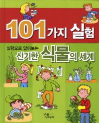101가지 실험: 신기한 식물의 세계