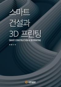 스마트 건설과 3D 프린팅