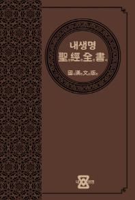 내생명 성경전서(국한문판)(네이비)