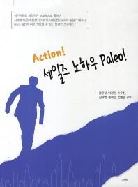 Action 세일즈 노하우 Paleo