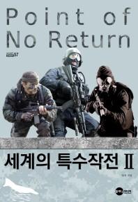 Point of No Return 세계의 특수작전. 2