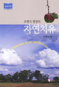조병식 원장의 자연치유(큰글자책)