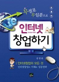 무점포 무일푼으로 인터넷 창업하기