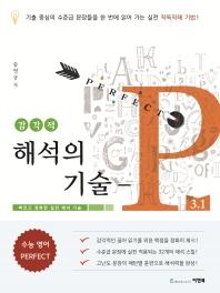 감각적 해석의 기술 P 3.1