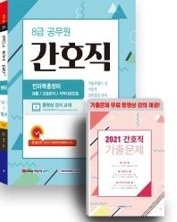 2022 8급 공무원 간호직 전과목총정리 생물/간호관리/지역사회간호