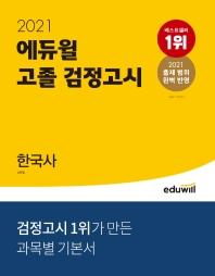 에듀윌 한국사 고졸 검정고시(2021)