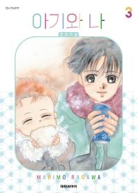 아기와 나 오리지널. 3