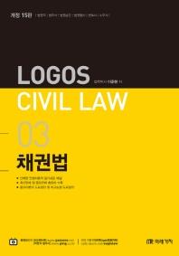 Logos Civil Law. 3: 채권법(2020)