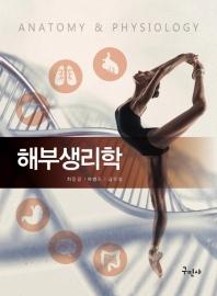 해부생리학(Anatomy and Physiology)