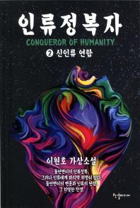 인류정복자. 2: 신인류 연합