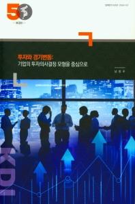 투자의 경기변동: 기업의 투자의사결정 모형을 중심으로