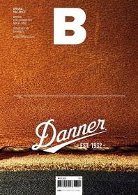 매거진 B(Magazine B) No.59: Danner(영문판)
