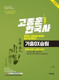 고종훈 한국사 기출OX슬림(2021)