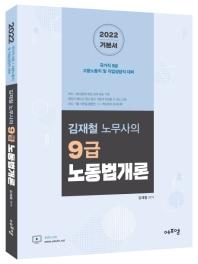 2022 김재철 노무사의 9급 노동법개론
