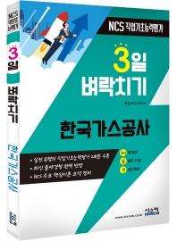 3일 벼락치기 한국가스공사 NCS 직업기초능력평가