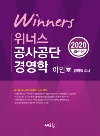 위너스 공사공단 경영학(2020)