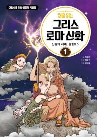 처음 읽는 그리스 로마 신화. 1: 신들의 세계, 올림포스