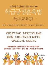 친절하며 단호한 교사를 위한 학급긍정훈육법: 특수교육편