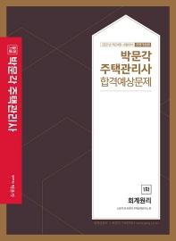 합격기준 박문각 회계원리 합격예상문제(주택관리사 1차)(2021)