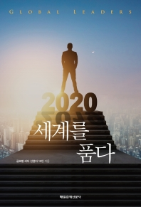 세계를 품다 2020