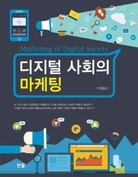디지털 사회의 마케팅