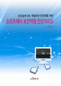 소프트웨어 보안약점 진단가이드