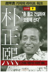 박정희. 9