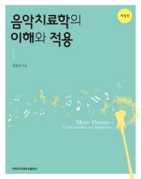 음악치료학의 이해와 적용