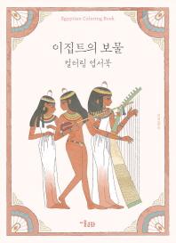 이집트의 보물 컬러링 엽서북