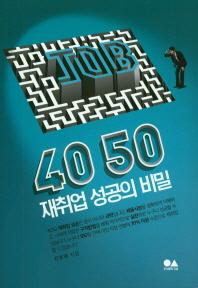 4050 재취업 성공의 비밀