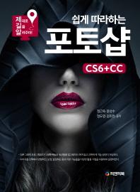 쉽게 따라하는 포토샵 cs6+cc