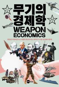 무기의 경제학