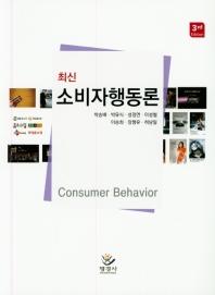 최신 소비자행동론