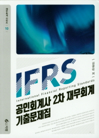 IFRS 공인회계사 2차 재무회계 기출문제집