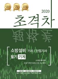 초격차 소방설비기사/산업기사 필기 기계(2020)
