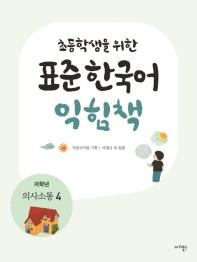 초등학생을 위한 표준 한국어 익힘책(저학년: 의사소통. 4)