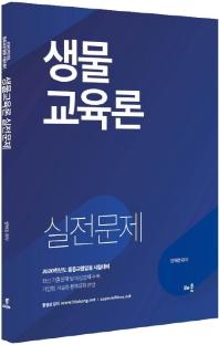 생물교육론 실전문제(2020)