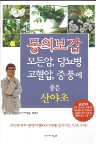 동의 보감 모든암, 당뇨병, 고혈압, 중풍에 좋은 산야초