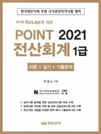 케이렙 KcLep에 의한 Point 전산회계 1급(2021)