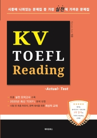 KV TOEFL Reading
