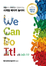 We Can Do It! with WeDo 2.0