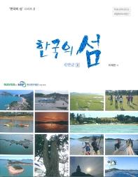 한국의 섬: 신안군. 2