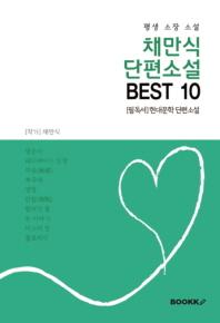 채만식 단편소설 BEST 10 (평생 소장 소설)